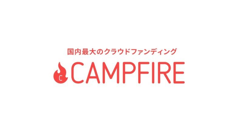 クラウドファンディング「キャンプファイア」における「コロナウィルスサポートプログラム」とは